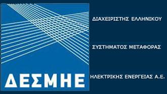 24 desmie 330x200 Ανακοίνωση ΔΕΣΜΗΕ για Προσφορές Σύνδεσης σε παραγωγούς που κατέχουν Άδεια Ηλεκτροπαραγωγής από ΑΠΕ