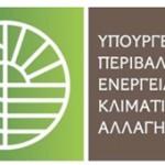 Υπουργείο Περιβάλλοντος Ενέργειας και Κλιματικής Αλλαγής