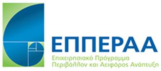 46 epperaa 330x140 Επιχειρησιακό Πρόγραμμα Περιβάλλον και Αειφόρος Ανάπτυξη (ΕΠΠΕΡΑΑ)