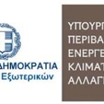 Συντονισμός Υπουργείων