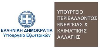 53a ypeka exot 330x170 Συντονισμός Υπουργείου Εξωτερικών και ΥΠΕΚΑ για ενεργειακά θέματα
