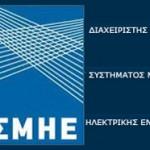 ΔΕΣΜΗΕ: πληρωμές των παραγωγών ενέργειας με καθυστέρηση σχεδόν 2 μηνών