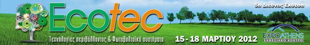 34 ecotec news 610x90 Μεγάλη η συμμετοχή για την 5η «Ecotec»