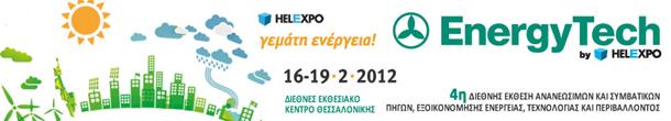 35 energytech news 610x110 EnergyTech:Το πιο «ΦΙΛΙΚΟ ΠΡΟΣ ΤΟ ΠΕΡΙΒΑΛΛΟΝ» Εκθεσιακό Γεγονός στην Θεσσαλονίκη για την ΕΝΕΡΓΕΙΑ