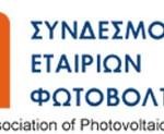 Σύνδεσμος Εταιριών Φωτοβολταϊκών
