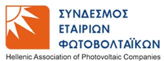 37 logo sef 330x123 ΣΕΦ:Προτάσεις νομοθετικών ρυθμίσεων για τα φωτοβολταϊκά