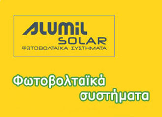 44 alumil news 330x280 Εκπαιδευτικά σεμινάρια της Alumil Solar