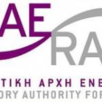 Επικαιροποίηση των εκκρεμών αιτήσεων για χορήγηση άδειας παραγωγής ηλεκτρικής ενέργειας από φωτοβολταϊκούς σταθμούς