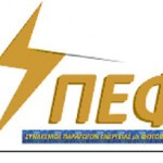 Έκτακτη Γενική Συνέλευση για την εισφορά στα Φωτοβολταϊκά