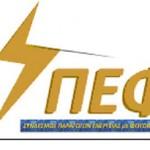 Παρέμβαση ΣΠΕΦ στην δημόσια διαβούλευση του Κώδικα Συναλλαγών Ηλεκτρικής Ενέργειας
