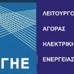 Οδηγίες σχετικά με την τιμολόγηση για πώληση ενέργειας από ΑΠΕ και ΣΗΘΥΑ για το έτος 2016 και εφεξής