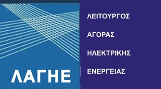 64 lagie 330185 Έναρξη εφαρμογής Μηχανισμού για την Διαχείριση του Χρηματοοικονομικού Κινδύνου του ΛΑΓΗΕ στον Ημερήσιο Ενεργειακό Προγραμματισμό