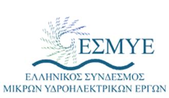 97 ESMYE 330x150 Συμμετοχή του ΕΣΜΥΕ στην διαβούλευση του νομοσχεδίου για τις ΑΠΕ