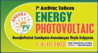 110 energy photovoltaic Ανοίγει σήμερα τις πύλες της στις 14:00, η 7η Διεθνής έκθεση ENERGY   PHOTOVOLTAIC 2012