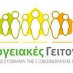 Προθεσμία εκδήλωσης ενδιαφέροντος: 12 Νοεμβρίου 2012