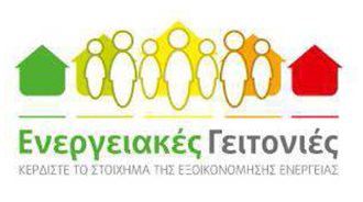 73 energeiakes geitonies 330x190 Ελάτε να εξοικονομήσετε ενέργεια στο σπίτι σας!