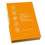 Νέο βιβλίο με τίτλο «Γεωθερμία και Κλιματισμός»