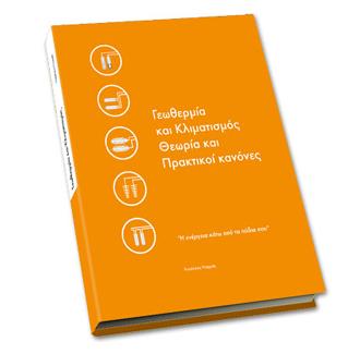 115 Geothermia book 330x300 Νέο βιβλίο με τίτλο «Γεωθερμία και Κλιματισμός»
