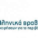 Βράβευση δώδεκα ελληνικών επιχειρήσεων που διακρίθηκαν κατά την περίοδο 2011-2012 για τις περιβαλλοντικές τους επιδόσεις