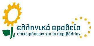 Brabeia Ελληνικά Βραβεία Επιχειρήσεων για το Περιβάλλον