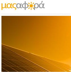 mas afora.gr  Ο Σύνδεσμος Εταιριών Φωτοβολταϊκών καλεί στην υποστήριξη των φωτοβολταϊκών με το μας αφορά