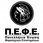 H Πανελλήνια Ένωση Φοροτεχνικών σε συνεργασία με τον ΣΠΕΦ ζητούν να εκπίπτει η έκτακτη εισφορά από το εισόδημα