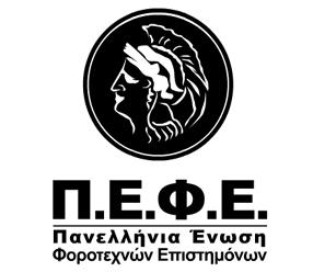 pefe H Πανελλήνια Ένωση Φοροτεχνικών σε συνεργασία με τον ΣΠΕΦ ζητούν να εκπίπτει η έκτακτη εισφορά από το εισόδημα