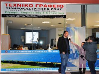 sidirokastritis Oλοκληρώθηκε η ημερίδα ενημέρωσης SOLAR FRONTIER
