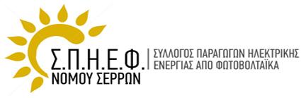 SPHEF O ΣΠΗΕΦ στην Ευρωπαϊκή Επιτροπή για την έκτακτη εισφορά στα Φωτοβολταϊκά