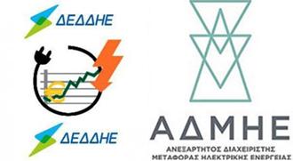 deddie admie Κοινή ανακοίνωση ΑΔΜΗΕ   ΔΕΔΔΗΕ για τη διαδικασία έκδοσης προσφορών σύνδεσης για σταθμούς παραγωγής από ΑΠΕ & ΣΗΘΥΑ