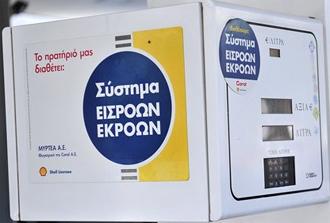 pratiria1 «Παράθυρο» για να μειωθούν οι υψηλοί φόροι στα καύσιμα