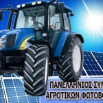 Κάθοδος των αγροτών στην Αθήνα για τα Φωτοβολταϊκά