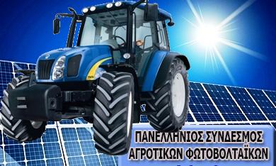 agrotika fotovoltaika Κάθοδος των αγροτών με φωτοβολταϊκά, στην Αθήνα