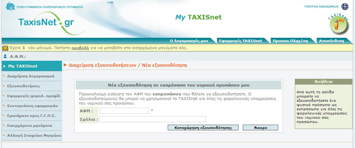 taxis1 Φορολογική ενημερότητα επιχειρήσεων μέσου TAXISnet