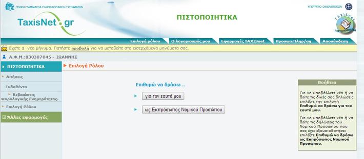 taxis24 Φορολογική ενημερότητα επιχειρήσεων μέσου TAXISnet