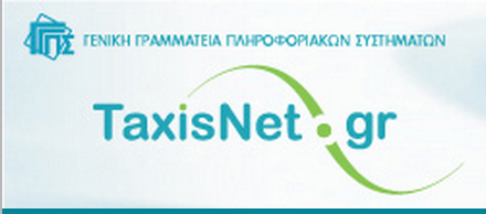 taxisnet Φορολογική ενημερότητα επιχειρήσεων μέσου TAXISnet