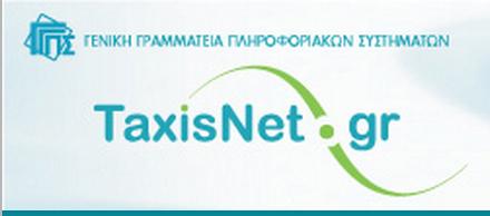 taxisnet Χωρίς πρόβλημα η έκδοση πιστοποιητικών από το Taxisnet