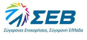 logo SEB 300x137 ΣΕΒ, Ομιλία του Προέδρου του ΣΥΡΙΖΑ, κ.Αλέξη Τσίπρα: Μείωση του ενεργειακού κόστους και δωρεάν ρεύμα στα φτωχά νοικοκυριά