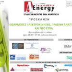 Ηλεκτροκίνηση: Σε αναζήτηση επιχειρηματικού μοντέλου και χρηματοδότησης