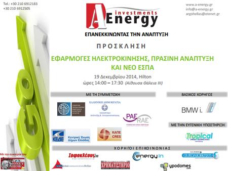 aenergy Ημερίδα: «Εφαρμογές Ηλεκτροκίνησης, Πράσινη Ανάπτυξη και Νέο ΕΣΠΑ»